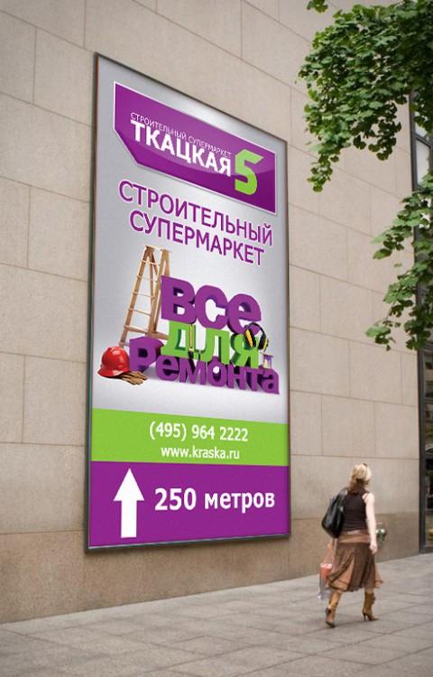 Tkatskaya_banner