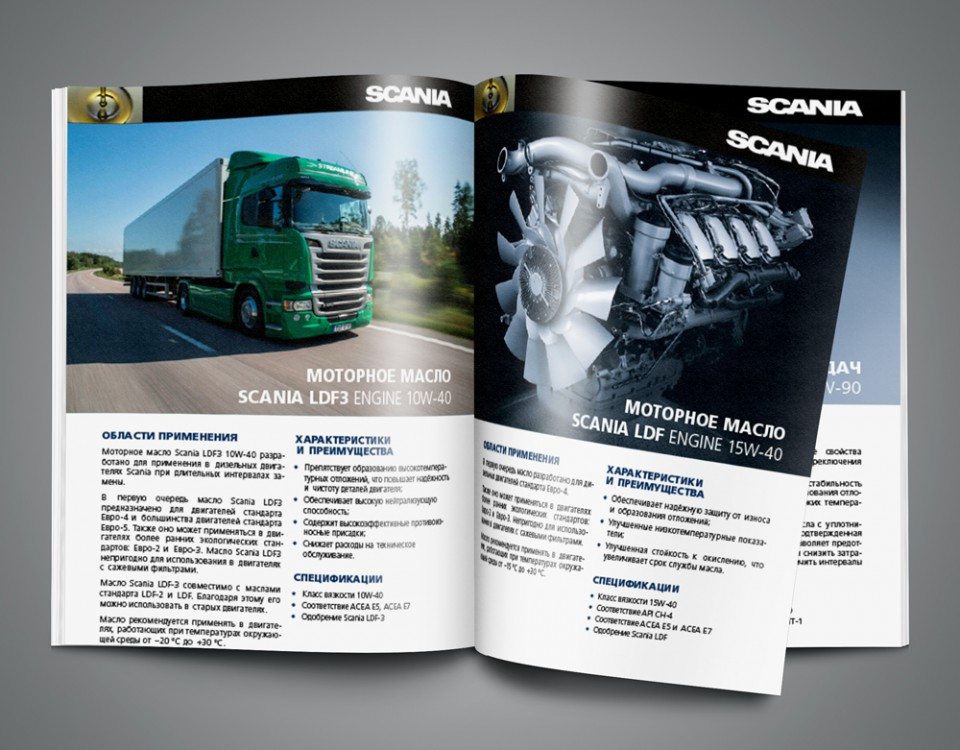 Scania_brochure